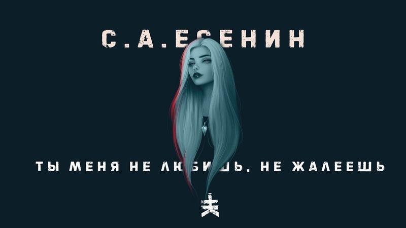 """С А Есенин под бит Xxxtentacion Ты меня не любишь не жалеешь"""" Рэп из стихотворения К"""