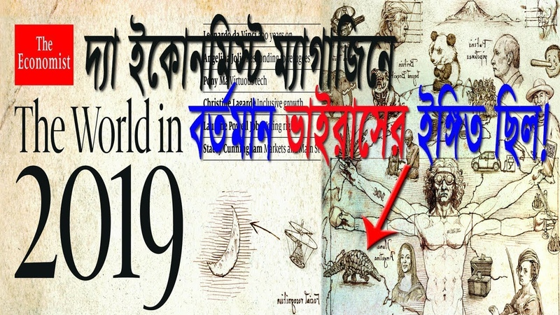 The Economist 2019 predicted present situation Shocking Predictions Bengali True Eyes