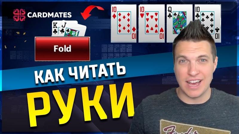 Как ВЫЧИСЛИТЬ РУКУ оппонента в покере