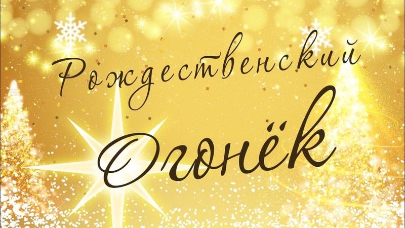 РОЖДЕСТВЕНСКИЙ ОГОНЁК Праздничный концерт