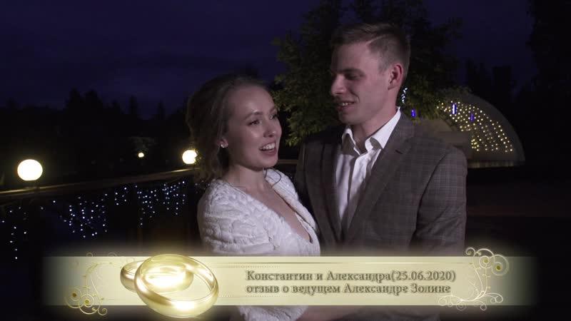 Отзыв со свадьбы Кости и Саши 25 06 2020