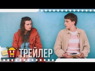 МИЛЫЙ ДРУГ  Русский трейлер | 2020 | Бенжамен Вуазен, Мартин Карманн, Камилль Кларис