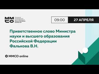 Приветственное слово Министра науки и высшего образования Российской Федерации Фалькова В.Н.