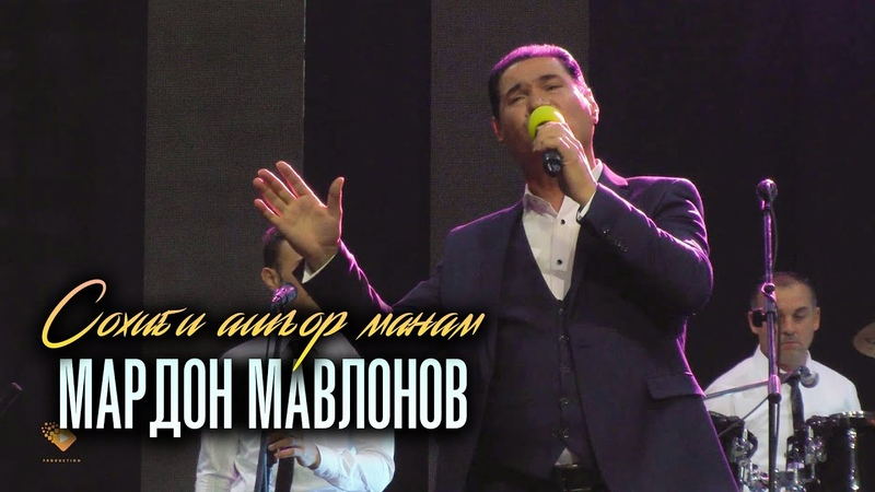 Мардон Мавлонов Сохиби ашъор манам