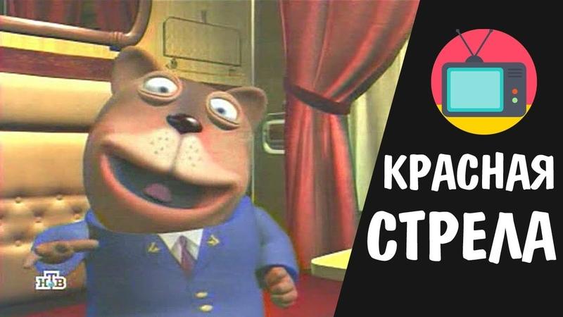Хрюн и Степан Красная стрела Выборы