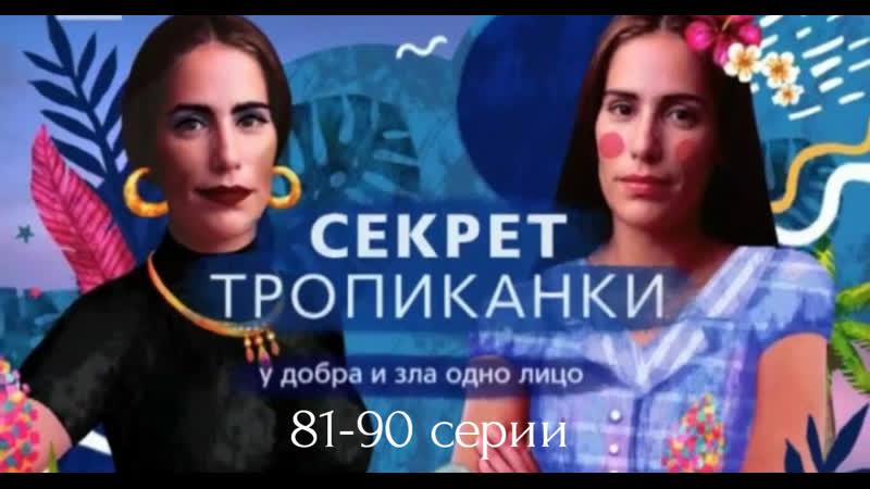 Секрет Тропиканки 81 90 серии из 130 драма мелодрама Бразилия 1993