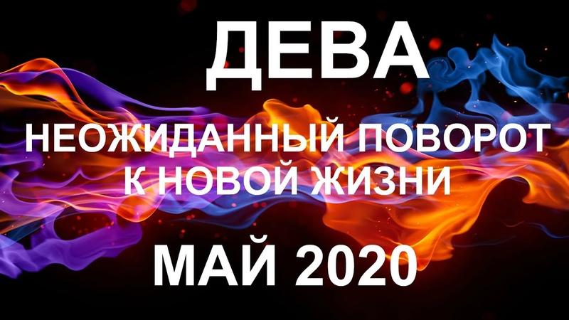 ДЕВА♍❤ МАЙ Неожиданный поворот к новой жизни Таро прогноз Дева Horoscope Virgo Ирина Захарченко
