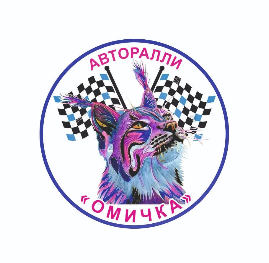 "Афиша Омск Женское авто-ралли ""Омичка2020"""