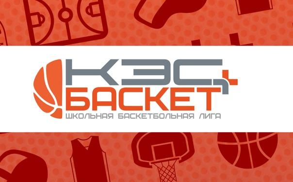 9 ноября стартует муниципальный этап соревнований по баскетб