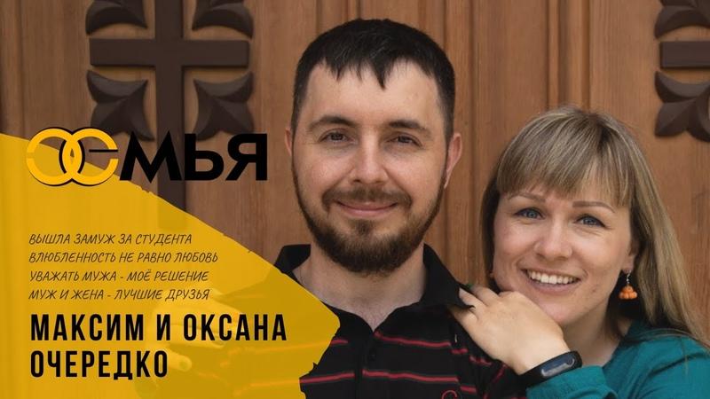 Муж и жена лучшие друзья Максим и Оксана Очередко