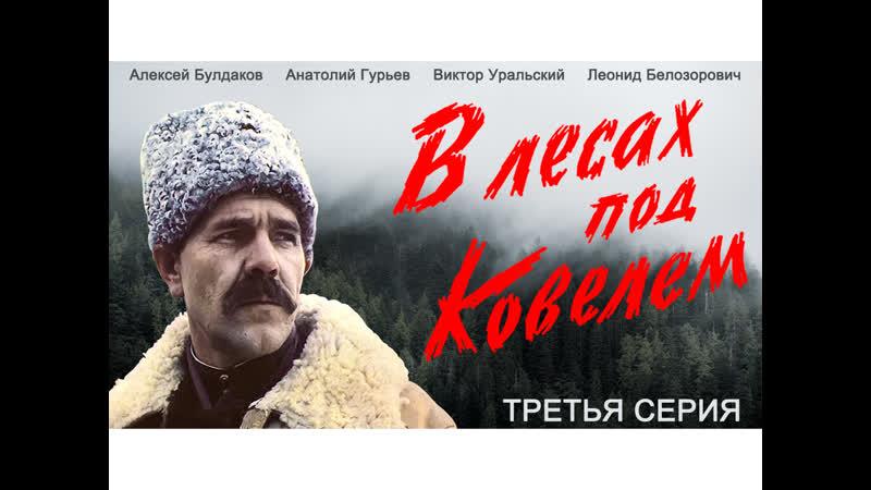 В лесах под Ковелем третья серия военное кино СССР 1984 год