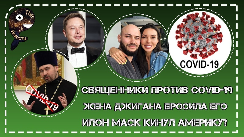 COVID 19 развод Джигана Илон Маск и Бизнес по русски The Новости №5