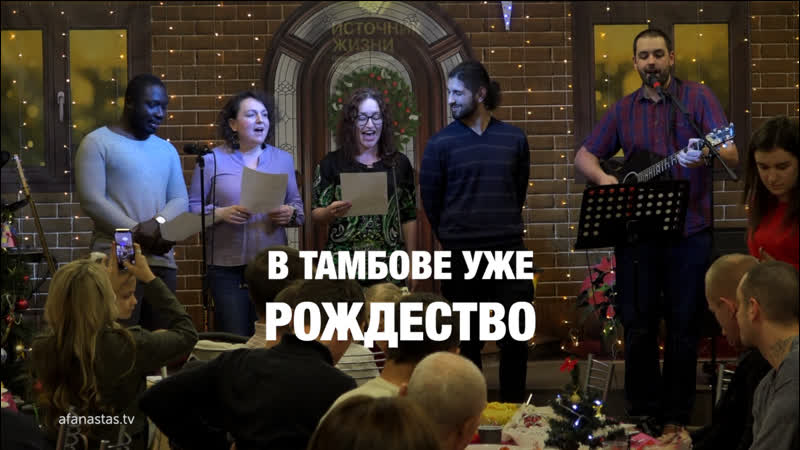 В Тамбове уже Рождество | У неправославных христиан