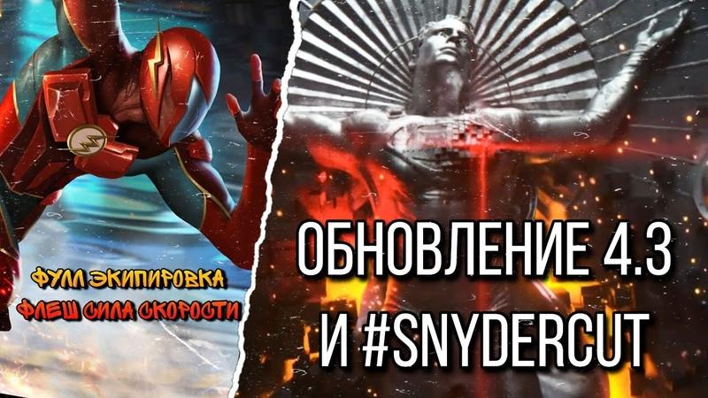 Injustice 2 Mobile - Обновление 4.3 SnyderCut или Обзор Флеш Сила Скорости Фулл Экипировка
