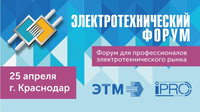 Live Компания ЭТМ электрика сантехника СБ крепёж