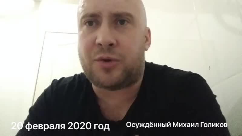 Срочно Возможны пытки и убийство осужденного М Голикова
