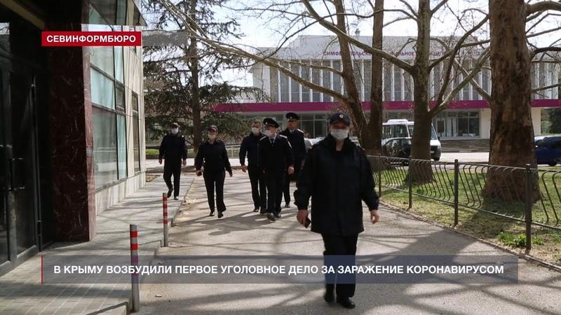 В Крыму возбудили первое уголовное дело за заражение коронавирусом
