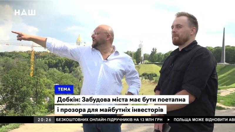 Добкін про участь у виборах мера Киева, Віталія Кличко, Леоніда Бикова МАКСИМУМ НАШ 24.06