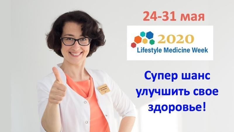 Отметьте неделю медицины образа жизни с Татьяной Остапенко Lifestyle Medicine Week День 1