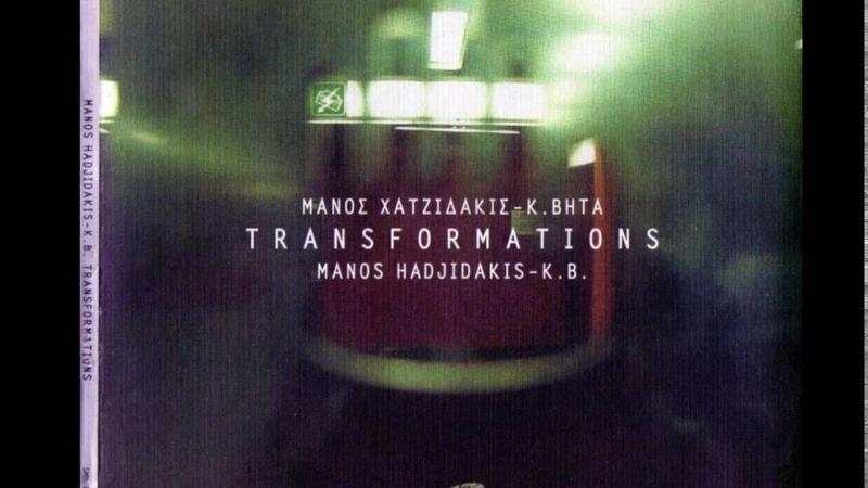 ΜΑΝΟΣ ΧΑΤΖΙΔΑΚΙΣ Κ ΒΗΤΑ TRANSFORMATIONS 2004 Κωνσταντίνος Βήτα