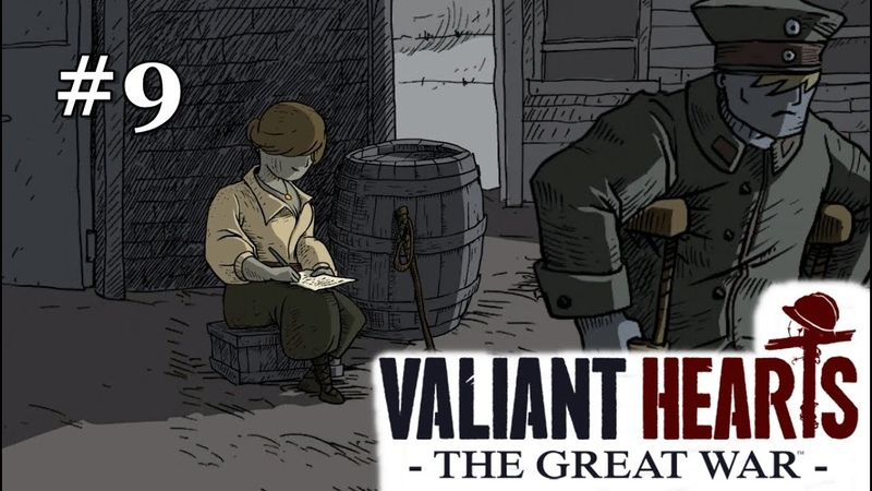 Valiant Hearts The Great War Успешная миссия 9