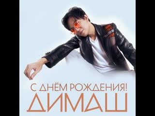 Димаш Кудайберген, с Днём рождения!