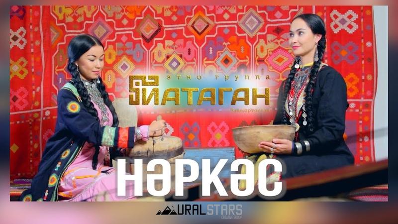 Этно группа ЙАТАГАН Наркас видеоклип