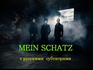 Oomph ! - Mein Schatz с русскими субтитрами