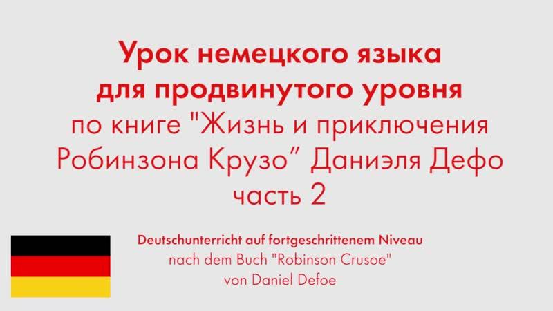Урок немецкого языка для продвинутого уровня по книге Жизнь и приключения Робинзона Крузо Даниэля Дефо Часть 2
