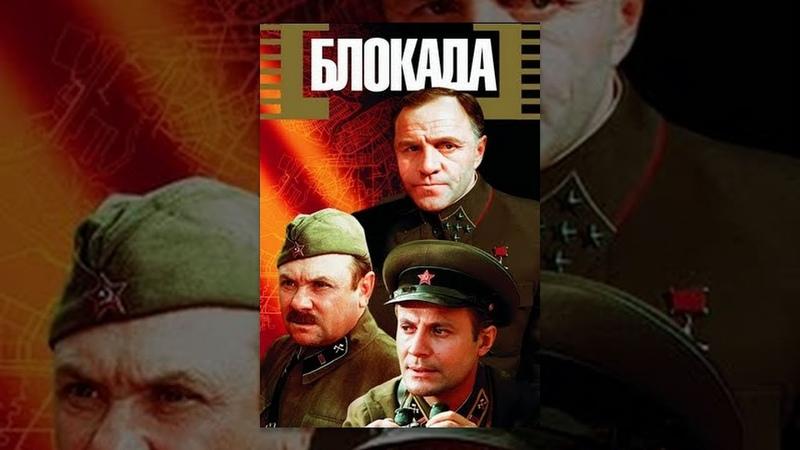 Блокада Фильм 12 серия 12