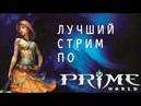Prime world — Самый ламповый стрим (Nival Stream)