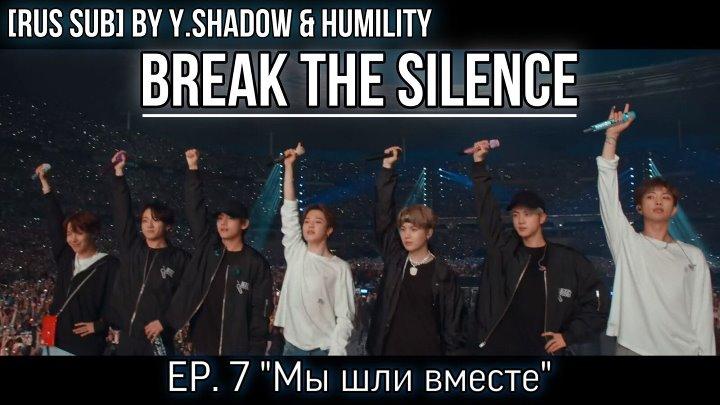 РУС САБ RUS SUB Нарушь тишину EP7 'WE WALKED TOGETHER' BREAK THE SILENCE DOCU SERIES
