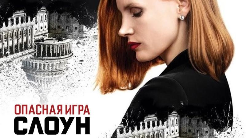 Опасная игра Слоун фильм детектив 2016