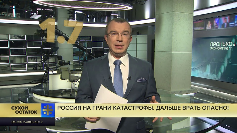 Юрий Пронько Над Россией нависла смертельная катастрофа Дальше врать опасно