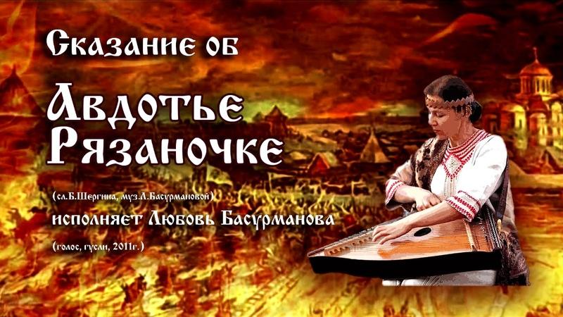 Сказание об Авдотье Рязаночке - Любовь Басурманова - Перекрестные гусли