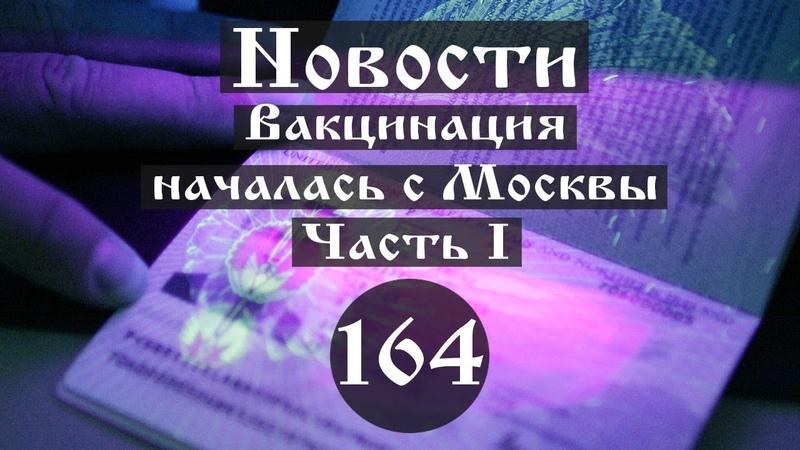 Новости. Вакцинация началась с Москвы (Выпуск №164. Часть I)