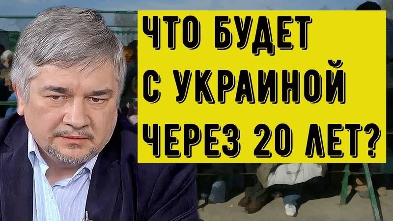 Ростислав Ищенко Что будет с Украиной через двадцать лет