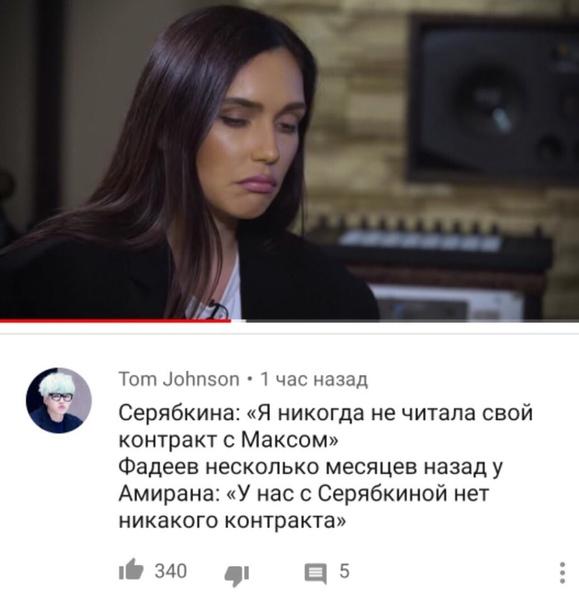 Ольга Серябкина попалась на вранье.
