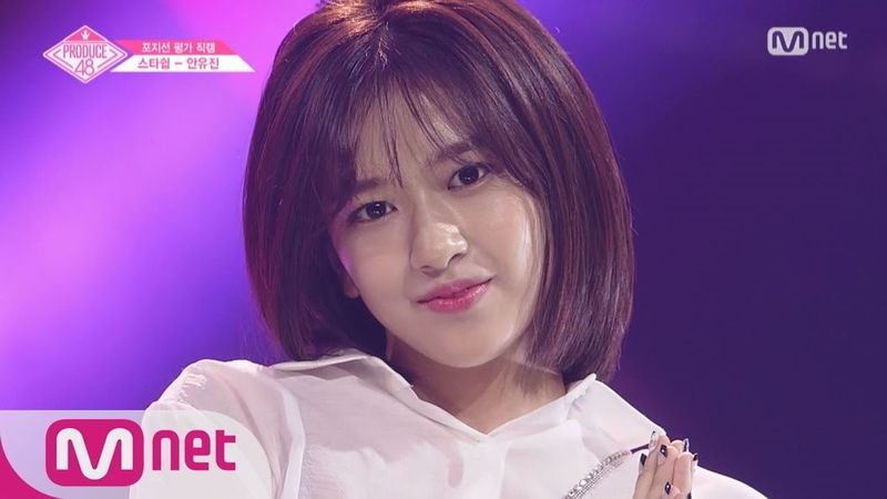 First Place! Sorry U~ – Sorry Not Sorry (Yujin Fancam) @ PRODUCE 48 EP.6