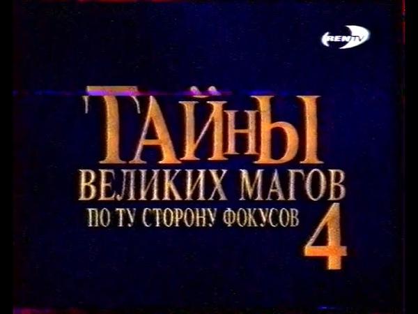 Тайны великих магов По ту сторону фокусов 4 REN TV 2003