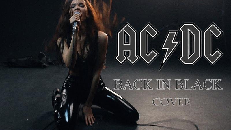 AC DC Back in Black cover by Sershen Zaritskaya feat Kim and Shturmak