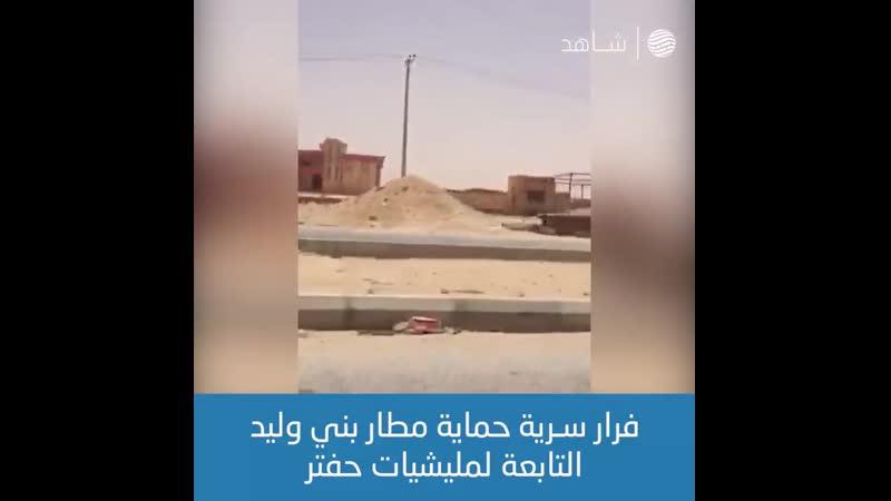شاهد فرار سرية حماية مطار بني وليد التابعة لمليشيات حفتر
