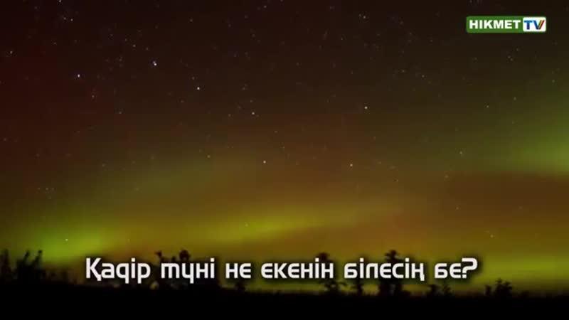 Қадір сүресі Әлимхан Исманов mp4