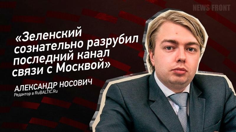 Зеленский сознательно разрубил последний канал связи с Москвой Александр Носович
