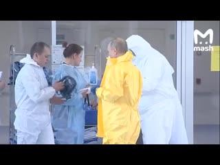 Владимир Путин посетил коронавирусную больницу в Коммунарке
