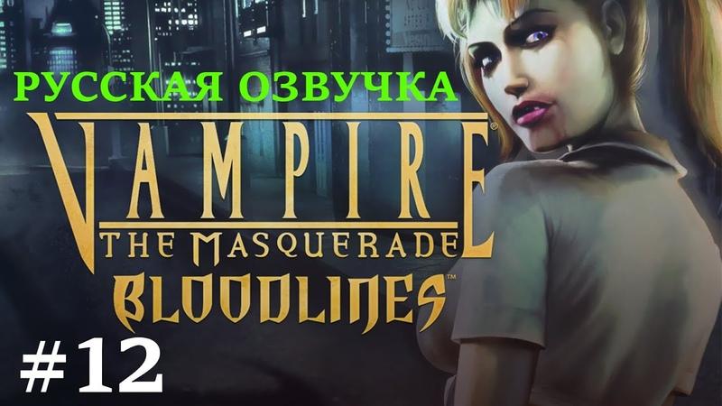 Vampire The Masquerade Bloodlines прохождение 12 русская озвучка