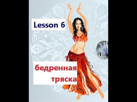 Танцы живота с Машей видео урок 6 Бедренная тряска Belly dance lesson online 6 Shimmy
