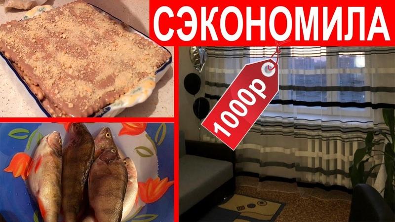 Торт из печенья    Жареная рыба    Купили тюль    Влог