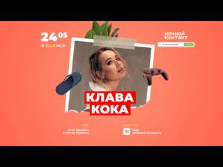 Клава Кока в гостях шоу Ночнои Контакт