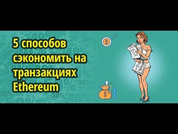 5 способов сэкономить на транзакциях Ethereum ETH GWEI Chi Gastoken Token Allowance Limit Order